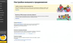 Яндекс.Маркет снижает комиссию за заказы, приведенные самостоятельно