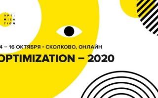 Optimization 2020: старт регистрации и важные изменения в программе