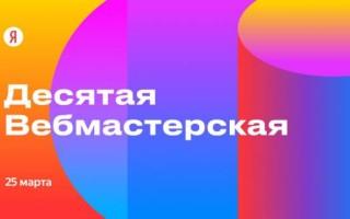 Яндекс открыл регистрацию на десятую Вебмастерскую