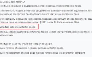 Google удалит из выдачи страницы с товарами-подделками
