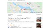 Как оптимизировать карточку в Google Мой бизнес и получать больше клиентов