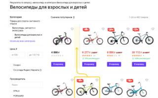 Яндекс.Маркет позволит влиять на результаты ранжирования товаров