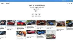 Алгоритм продвижения сайта через Pinterest