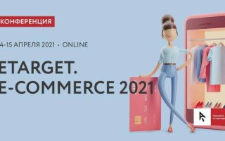 14–15 апреля обсуждаем путь клиента и изменения маркетинга в e-commerce с SimilarWeb, Data Insight, Aliexpress и др.