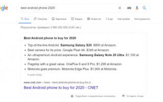 Google стал выделять избранные результаты полужирным