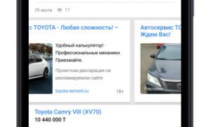 Яндекс представил новый формат для монетизации приложений на Android