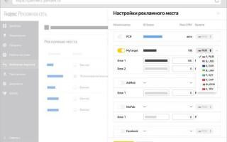 В Мобильной медиации Яндекса появилась настройка порогов в разных валютах