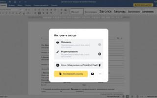 Яндекс запускает сервис для работы с документами по типу Google Docs