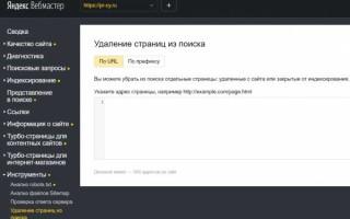 Как удалить устаревший контент из поисковых систем Яндекс и Google
