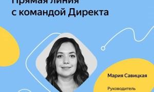 Яндекс.Директ расскажет, что «под капотом» у алгоритмов и стратегий