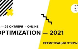Optimization 2021: старт регистрации и большие изменения в программе