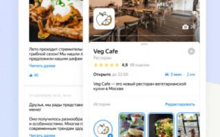 Яндекс.Карты расширили возможности для карточек организации