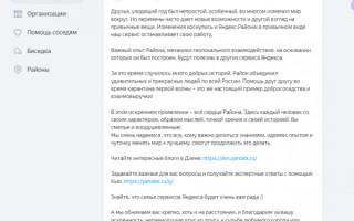 Сервис «Яндекс.Район» прекратит свое существование