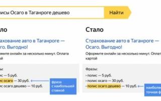 Директ обновил отбор фраз и объявлений для поиска