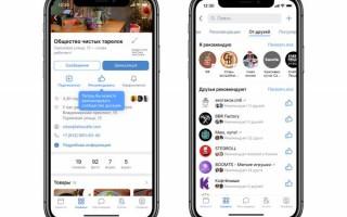 ВКонтакте добавила кнопку рекомендаций в сообществах