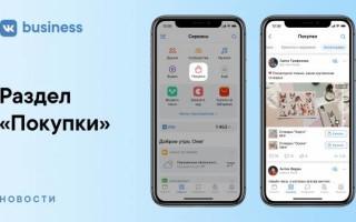 ВКонтакте для бизнеса добавил товары в раздел «Покупки»