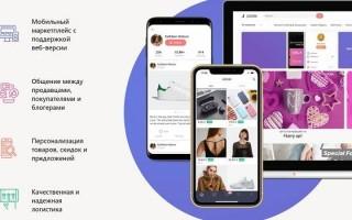 В сеть утекли данные клиентов маркетплейса Joom