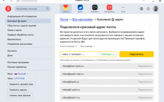 В Яндекс.Почта 360 появились красивые домены