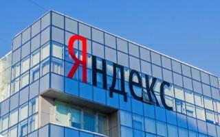 Яндекс сформировал совет Фонда общественных интересов