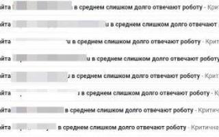 Яндекс.Вебмастер массово разослал оповещения о критичных ошибках