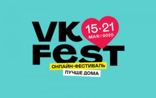 Стартует недельный онлайн-фестиваль VK Fest