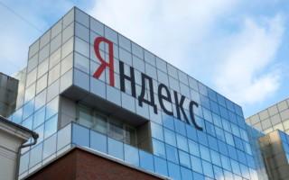 Сбербанк передал Яндексу «золотую акцию»