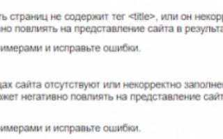 Баг в работе Яндекс.Вебмастера устранен