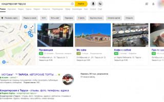 Как оптимизировать карточку компании в Яндекс.Справочнике и на Яндекс.Картах