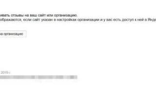 Яндекс.Вебмастер добавил новый функционал в отзывах на сайт