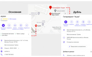 Как найти и удалить дубли карточек компании на Google и Яндекс Картах: подробная инструкция