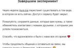 Яндекс.Аура прекратит своё существование