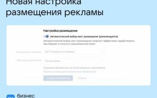 ВКонтакте обновил настройку выбора мест размещения рекламы