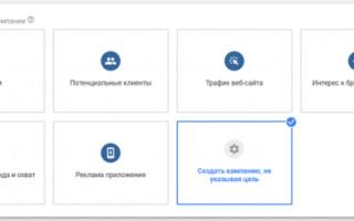 Инструкция по запуску видеорекламы на YouTube