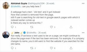 Google может показывать страницу в выдаче, даже после удаления подходящего контента