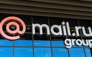 Mail.ru Group подала заявку на листинг на Московской бирже