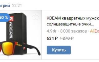 ВКонтакте превращает обычные ссылки AliExpress в партнерские