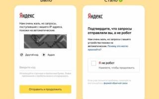Яндекс представил новую капчу