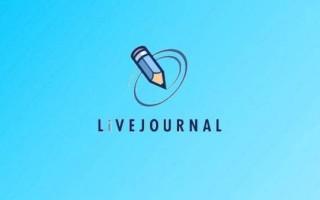 26 млн учетных записей LiveJournal оказались в свободном доступе
