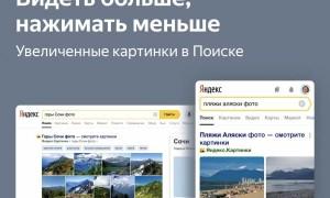 Яндекс стал показывать увеличенные картинки в основном Поиске
