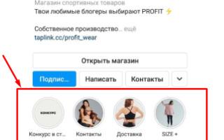 Раздел «Актуальное» в Инстаграм: как его оформить и какой контент публиковать