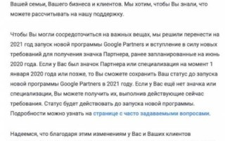 Google перенес запуск новой программы Google Partners на 2021 год
