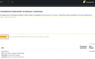 Яндекс.Вебмастер будет автоматически мониторить ключевые страницы ресурса