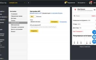 Яндекс запустил API для передачи заказов из корзин Турбо-страниц в CRM и CMS