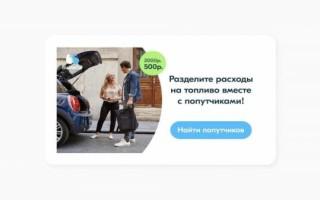 Как анализировать post-view конверсии при продвижении мобильного приложения. Кейс BlaBlaCar