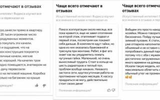 На «Яндекс.Маркете» появятся отзывы от нейросети