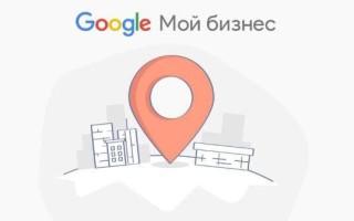 Почему Google Мой бизнес может заблокировать компанию и как решить эту проблему