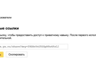 Яндекс.Диалоги представили две новые функциональности – приватные навыки и шаринг