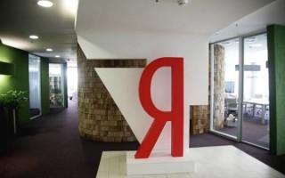 Яндекс снижает порог премий для рекламных агентств