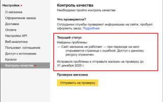 Яндекс.Маркет запустил проверку качества Турбо-страниц для магазинов