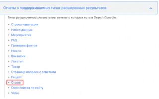 В Панели веб-мастера Google появились отчеты по отзывам